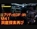 【EDF:IR】ハードでエブリディアイアンレイン!M41 洞窟探索再び【実況】