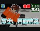 【Minecraft】ゆくラボ2~大都会でリケジョ無双~ Part.20後編【ゆっくり】