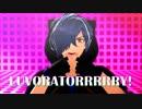 【Fate/MMD】LUVORATORRRRRY!【お着換え以蔵】