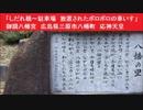 「しだれ橋~駐車場 放置されたボロボロの車いす」御調八幡宮 広島県三原市八幡町 応神天皇