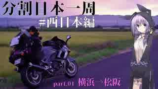 【会社辞めて】分割日本一周 #西日本編part.01[横浜→松阪]【結月ゆかり車載】