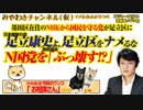 足立康史議員よ、足立区をナメるな。NHKから国党を守る党を「ぶっ壊す」|みやわきチャンネル(仮)#459Restart317