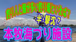 釣り動画ロマンを求めて 254釣目(本牧海づり施設)