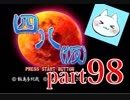 【四八(仮)】あの伝説のクソゲーに魂を捧げる【実況】 part98