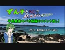 【東北ずん子車載】ずん子とNDでzoom-zoom 25.5【NDロードスター】