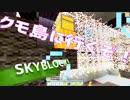 【実況動画】マイクラであんゆーじゅあるなスカイブロック #3【バグプロ】