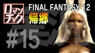 FF12をロマンチック実況プレイ 15