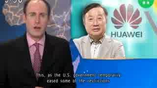 米国政府に米国から締め出されAndroidは猶予期間90日のHUAWEI 海外の報道