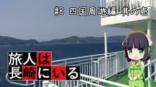 旅人は長崎にいる#8 四国周遊編_其の壱