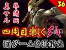 【ミンサガ 4周目】真サルーインを倒す!全力で楽しむミンサガ実況 Part36