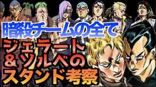 【ジョジョ5部】暗殺チームの全て!シ