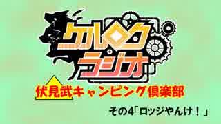 【ケルロクラジオ】ケルブレ超会議実写企画「伏見武キャンピング倶楽部 その4」