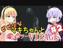 【Visage】ビビリなマキちゃんとP.T.系ホラーVISAGE #2 【VOI...