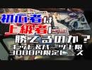 【ミニ四駆】キット&パーツ上限3000円限定レース! 初心者は上級者に勝つことができるのか!?