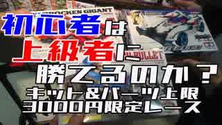 【ミニ四駆】キット&パーツ上限3000円限定