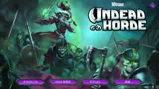 【Undead Horde】ネクロマンサーゆかり 1話【ゆかマキ実況】
