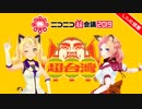 niconico超会議2019超台湾LIVE【精華篇】