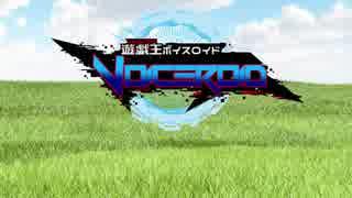 【遊戯王×VOICEROID】 遊戯王VOICEROID-OP-