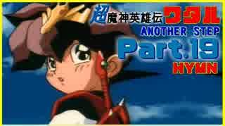 【実況】祝30周年!超魔神英雄伝ワタル Pa