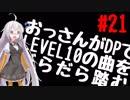 【VOICEROID実況】おっさんがDPでLEVEL10の曲をだらだら踏む【DDR A】#21