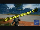 Kill scene stream 8 × PLAYERUNKNOWN'S BATTLEGROUNDS
