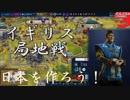 #45【シヴィライゼーション6 スイッチ版】日本を作ろう!inフラクタルの大地 難易度「神」【実況】