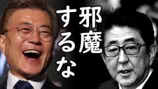 韓国が元徴用工訴訟で日本企業は賠償しようとしてるのに安倍首相が邪魔してると主張!