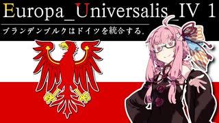 【EU4】ブランデンブルクはドイツを統合す