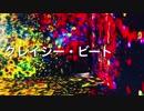 【小野姉子】クレイジー ビート 踊ってみた  【オリジナル振付】