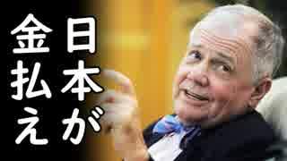 韓国上げ日本下げの詐欺師ジム・ロジャーズが日韓トンネルの推進訴え出し一同唖然!
