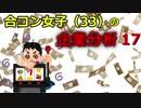 合コン女子(33)の企業分析【17】