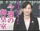 【今週の御皇室】新しい御世、新しい御公務へ[桜R1/5/23]