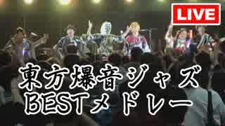 【東方爆音ジャズ】BESTメドレー Live in ニコニコ超会議【東京アクティブNEETs】