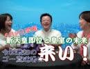 【特別番組】令和最初のゴー宣道場に来い!