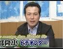 【宇都隆史】米中新冷戦、ファーウェイ問題と日本の危機管理体制[桜R1/5/23]