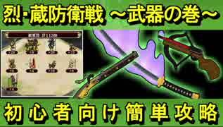 【ゆっくり解説】曜日出兵 烈・蔵防衛戦 ~武器の巻~【御城プロジェクト:RE】