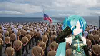 初音ミクによる Marines' Hymn(アメリカ軍歌 日本語吹き替え版 3番まで)