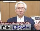 【西田昌司】GDP速報値増加のお寒い内容、消費増税など有り得ない![桜R1/5/23]