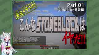 【Minecraft】東北イタコのStoneblock Part01