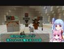 【Minecraft1.12.2】葵ちゃんの工魔生活19日目【VOICEROID実況】