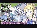 【Project Hospital】院長のお姉さん実況【病院経営】 06