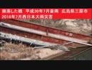 崩落した橋 平成30年7月豪雨 広島県三原市 2018年7月西日本大雨災害