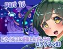 【悪いずん子さんと東北姉妹のロックマンX3】part16