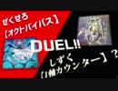 【遊戯王】とにかくフィーリングでデュエル!最後のNo.の超コンボと過労する機神!【第15回】