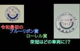 鉄道小ネタでGO!-17号車「2019年ローレル賞・ブルーリボン賞発表!」