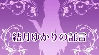 【ゆっくり劇場】Youtuber琴葉葵死ス!【part3終】