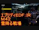 【EDF:IR】ハードでエブリディアイアンレイン!M42 雪降る戦場【実況】