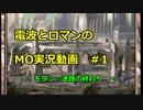 [MTGO]電波とロマンのMO実況動画 #1