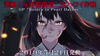 【艦これMAD】真珠湾突入!赤城の戦い【2019年春イベント】