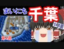 【ゆっくり実況】房総半島から出ない桃鉄16 Part16【第4周1年...